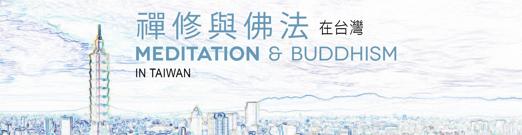 台灣噶當巴禪修中心